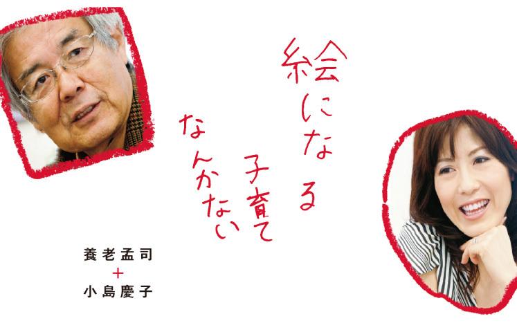 孟司 妻 養老 #4 男が気づいていない、妻の愛情が「右肩下がり」になる理由 絵になる子育てなんかない 小島慶子/養老孟司