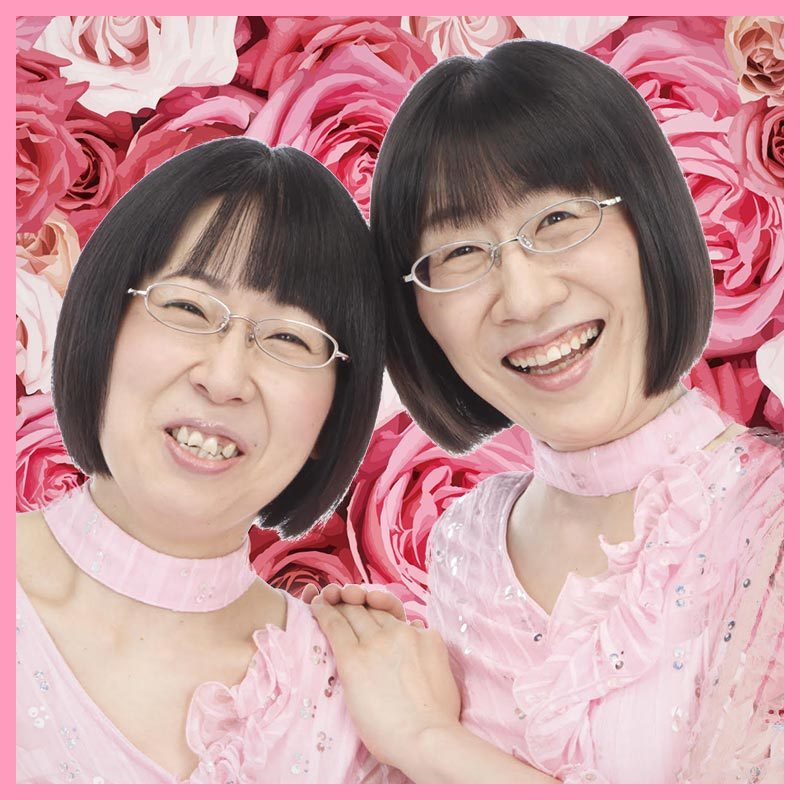 阿佐ヶ谷姉妹の画像 p1_11